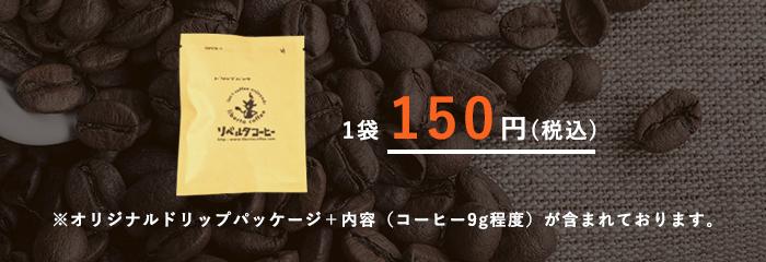 1袋150円